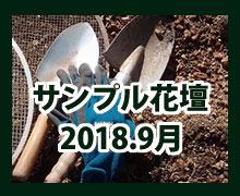 秋植え球根_blogバナーサンプル花壇001
