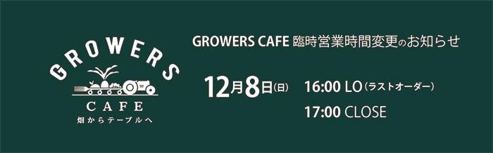 2019_12_8_GROWERSCAFE営業時間変更_700px