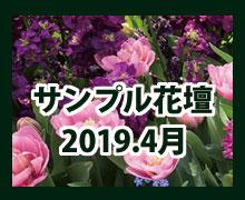 秋植え球根_blogバナーサンプル花壇003