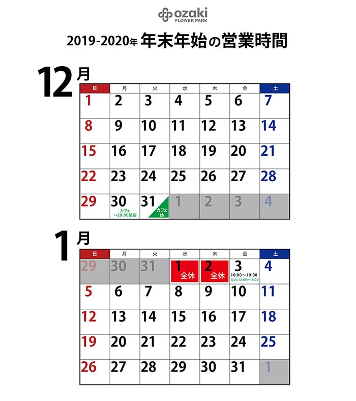 ozaki年末年始カレンダー_700px