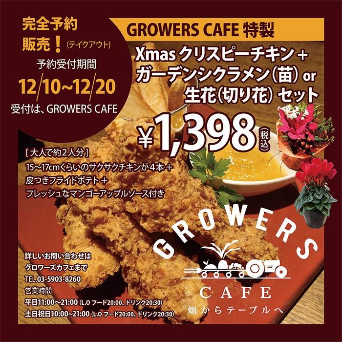 xmas_GROWERSチキン_700px