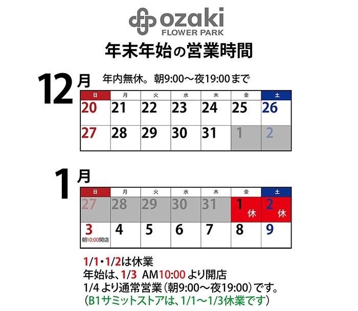 ozaki年末年始カレンダー_2020-2021