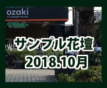秋植え球根_blogバナーサンプル花壇002